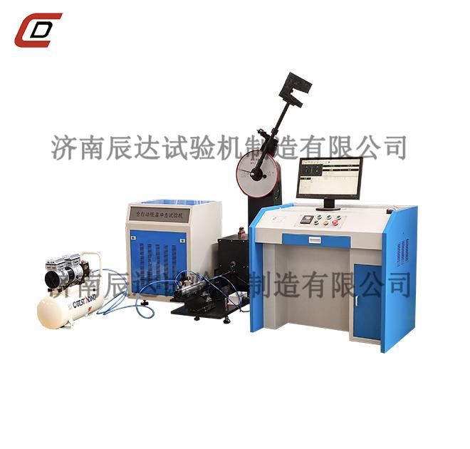 JB-W300DY型微机控制低温自动冲击试验机